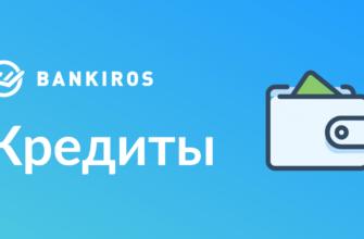 Кредиты под залог недвижимости в Рязани, взять кредит под залог недвижимого имущества