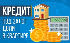 Кредит под залог квартиры в Воронеже, взять кредит под залог квартиры на выгодных условиях