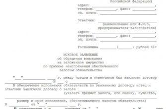 ГК РФ Статья 348. Основания обращения взыскания на заложенное имущество / КонсультантПлюс