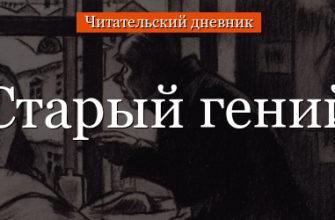 «Старый гений» краткое содержание для читательского дневника по рассказу Лескова (8 класс) – отзыв, вывод, главная мысль