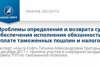 Проблемы определения и возврата сумм обеспечения исполнения обязанности по уплате таможенных пошлин и налогов - Мнение эксперта от 15.12.2017 | Альта-Софт