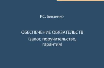 Обеспечение обязательств (залог, поручительство, гарантия). Предисловие (Р. С. Бевзенко, 2015)