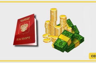 Где можно заложить паспорт за деньги