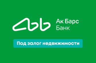 Кредит «Под залог недвижимости» банка Ак Барс в Москве под 13.9%