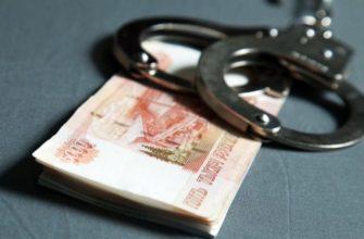 Залог как мера пресечения в уголовном процессе: ст. 106 УПК РФ в 2021 году