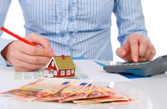 Ипотека под залог приобретаемой квартиры взять в Москве   Получить займ в банке