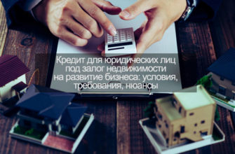 Кредит под залог бизнеса в Москве — оставьте заявку на реальную помощь брокеров LionCredit