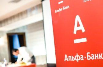 Кредит под залог недвижимости в Альфа-Банке: условия в 2019 году