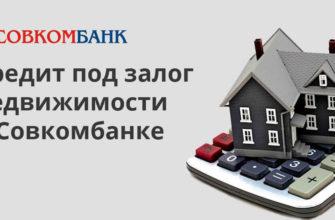 Кредит в Совкомбанке под залог имущества, условия кредитования на 2021 год