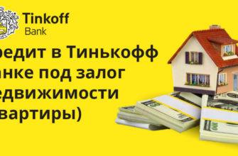 Взять кредит в Тинькофф Банке под залог недвижимости (квартиры)