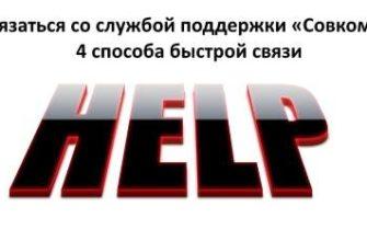 Горячая линия Совкомбанка задать вопрос онлайн   Банки.ру