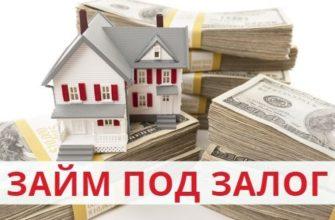 Кредит под залог квартиры в Караганде(Казахстан) в 2021 году от 8%, 5 предложений в 4 банках с онлайн заявкой