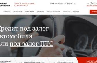 Автоломбард под ПТС в 2021 в Калининграде - 5 в каталоге | Банки.ру