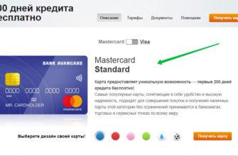 Ипотека банка «Авангард» в Москве 2021 : онлайн заявка и оформление ипотечного кредита | Банки.ру