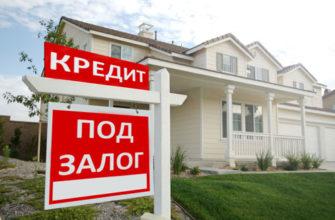 Cовкомбанк - кредит под залог недвижимости без подтверждения доходов: условия, калькулятор и отзывы