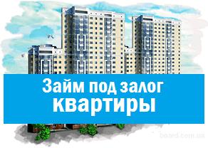 Займы под залог квартиры - где взять? Условия получения денег, образец договора