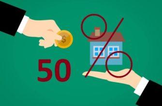 Кредит под залог квартиры с несовершеннолетним ребенком - 14 советов адвокатов и юристов
