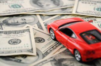 Как избежать покупки залогового автомобиля и проверить машину на залог