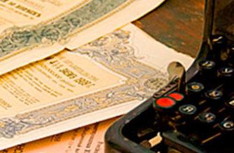 Залог акций акционерного общества: договор и как оформить?
