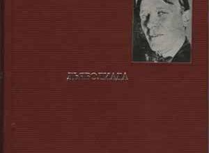 Михаил Булгаков Залог любви скачать книгу fb2 txt бесплатно, читать текст онлайн, отзывы