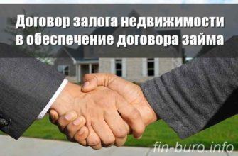 Договор залога квартиры между физическими лицами. Образец