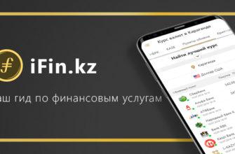 Кредиты под залог в Казахстане – оформить онлайн и взять деньги без отказа