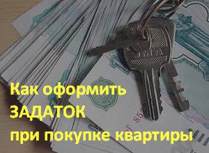 Соглашение о задатке при покупке квартиры (образец) 2021, договор залога при покупке квартиры