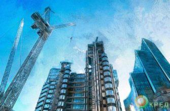 Кредит под залог квартиры в строящемся доме: требования, тонкости, процесс…