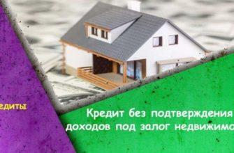 Банки выдающие кредит на закрытие микрозаймов