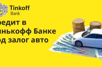 Тинькофф Банк: кредит под залог авто от 5.9% — взять под ПТС автомобиля