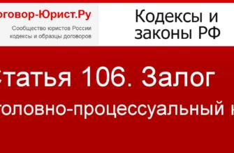 Комментарий к Статье 106 Уголовно-процессуального кодекса РФ