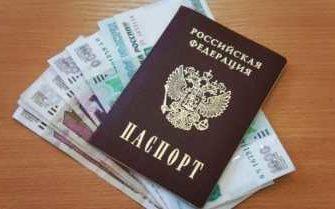 Паспорт в залог_чем чревато?