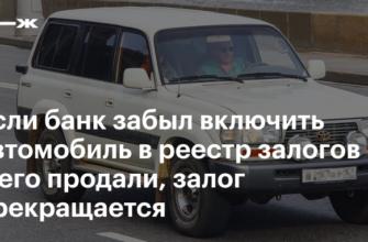 Как удалить автомобиль из реестра залогов России