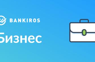 Займ для ИП и бизнеса без залога в Москве 2021   Банки.ру