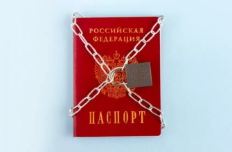 Что делать, если просят оставить паспорт в залог?
