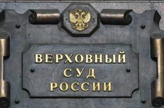 Оспаривание договоров залога в период предпочтительности (определение судьи ВС РФ от 19.04.2021 № 304-ЭС19-16665)