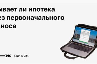 Ипотека без первоначального взноса в СберБанке 2021 подать заявку | Банки.ру