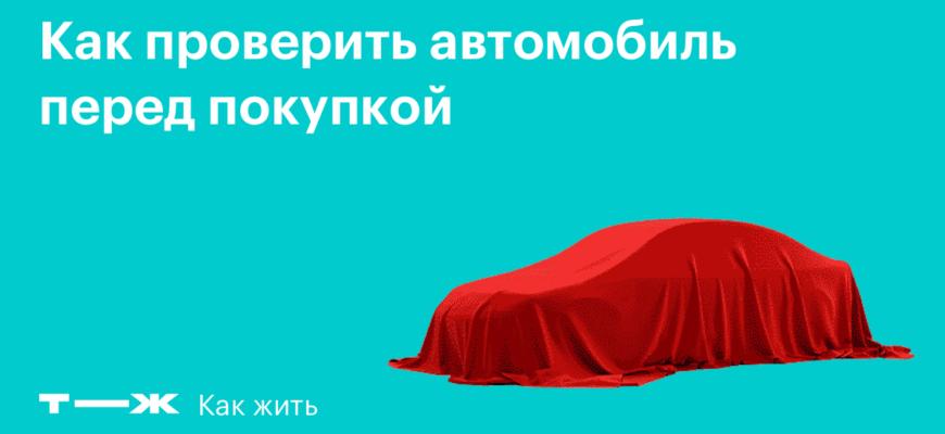 Проверка авто по ВИН и госномеру — Автотека