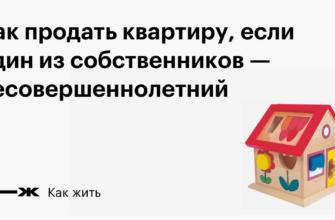 Выдача предварительного разрешения органа опеки и попечительства на совершение сделок с имуществом подопечного
