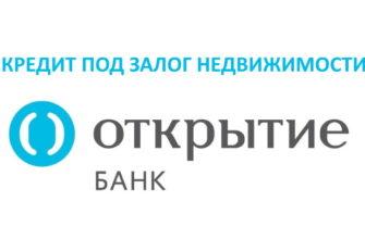 Кредит в ПАО банке «ФК Открытие» под залог квартиры: условия кредитования, ставки на 2021 год