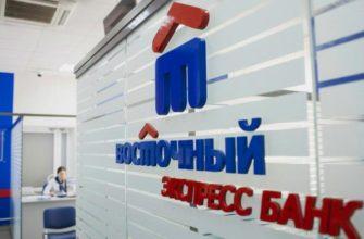 Восточный Банк в Зеленограде -  услуги и продукты банка, адреса отделений в Зеленограде, официальный сайт, телефоны, рейтинг, справка