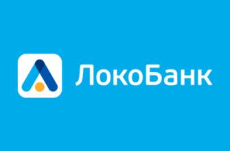 Кредит под залог недвижимости в Локо-Банке | Банки.ру