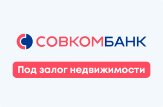 Кредит под залог недвижимости Совкомбанк: условия в 2021 онлайн