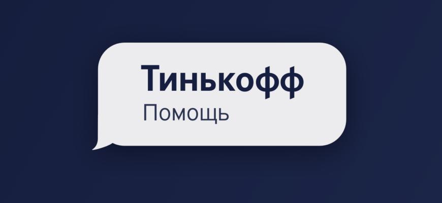 Кредит под залог недвижимости в Тинькофф: условия в 2021, взять онлайн
