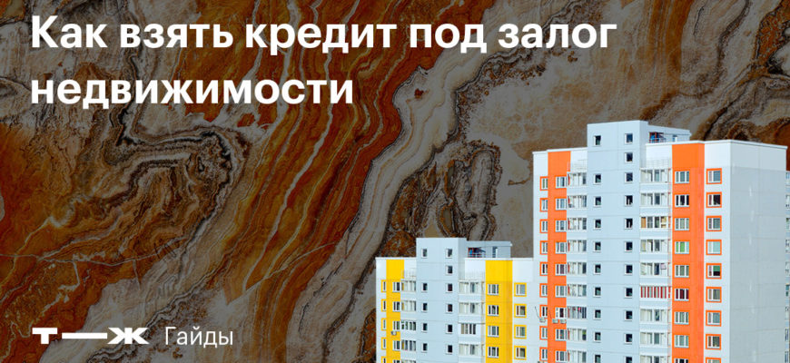 Кредит под залог квартиры в Москве, взять кредит срочно в банке