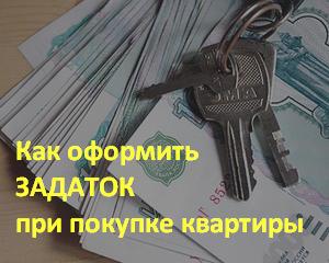 Сделка с ипотекой без первого взноса