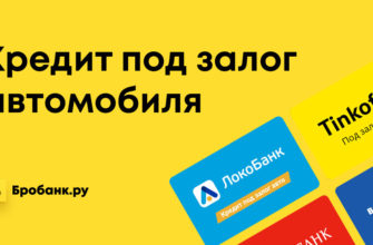 Кредит под залог ПТС в Москве - взять кредит под залог ПТС автомобиля - 32 вариантов