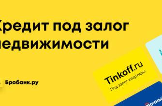 Кредит под залог недвижимости в банке Москва — условия, взять кредит под залог квартиры, дома, жилья
