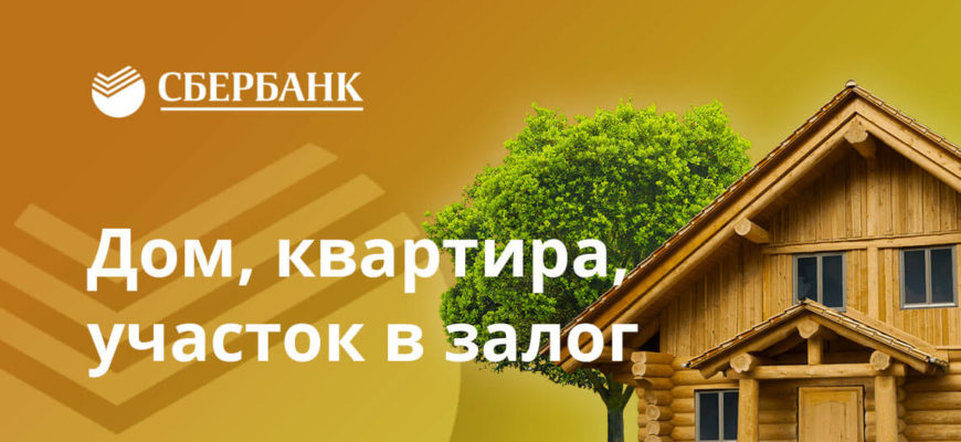 Взять кредит от 3% под залог недвижимости в Сбербанке России в Иваново, условия кредитования на 2021 год