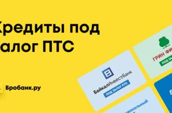 Деньги под ПТС с плохой кредитной историей в Москве